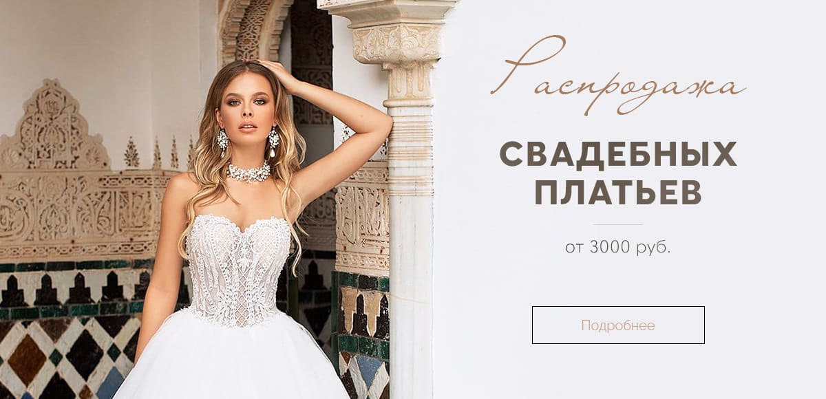 Зимняя распродажа свадебных платьев