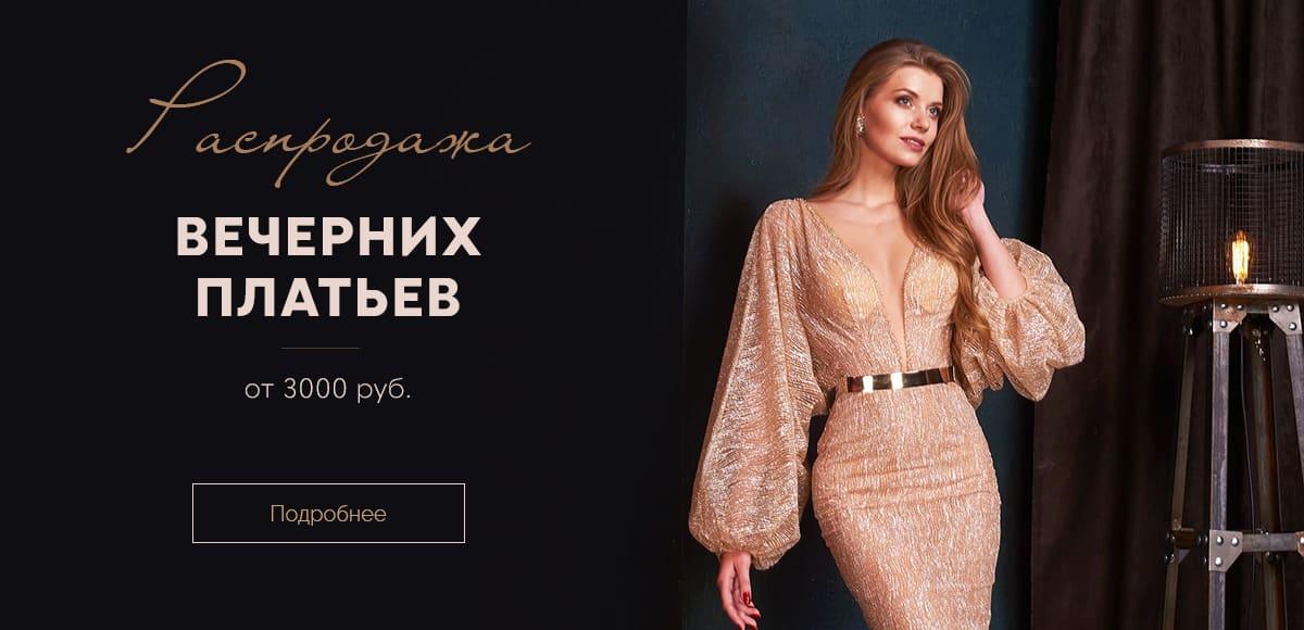 Зимняя распродажа вечерних платьев