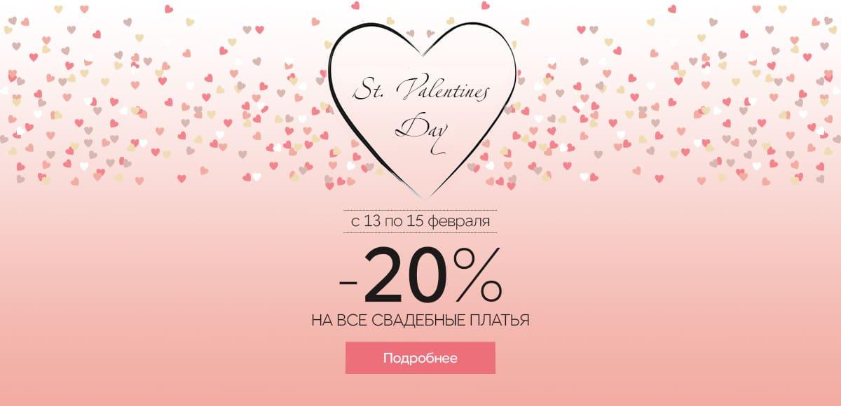Акция: в День всех влюбленных -20% скидка!