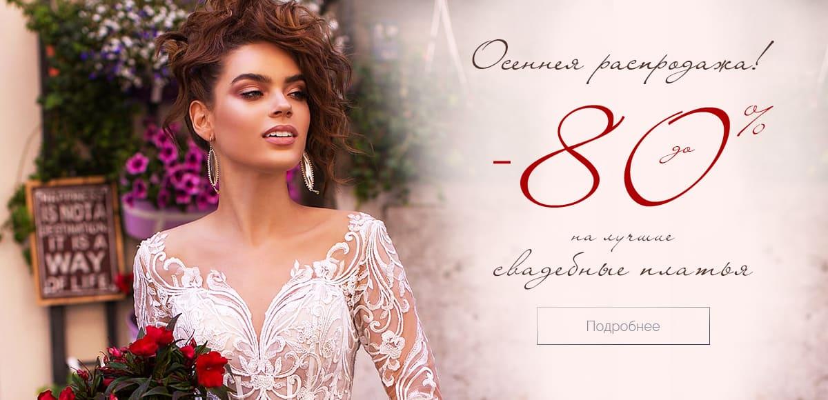 Осенняя распродажа свадебных платьев!
