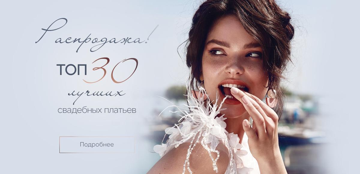 Акция: распродажа 30 самых лучших свадебных платьев!