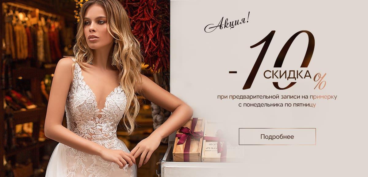 На все свадебные платья скидка -10% при предварительной записи*