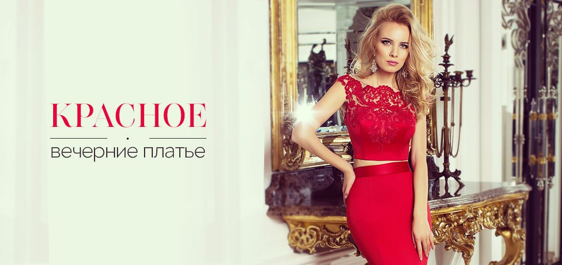 Женские красные платья