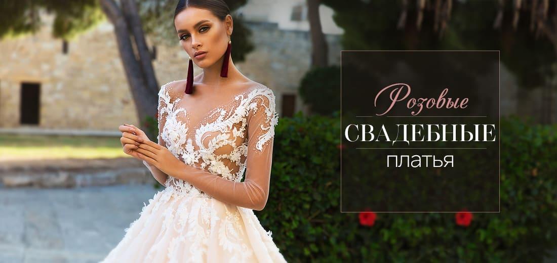 Розовые свадебные платья