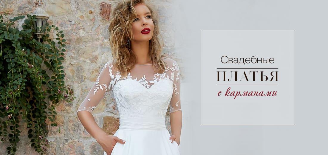9e52df6c9a0 Свадебные платья с карманами