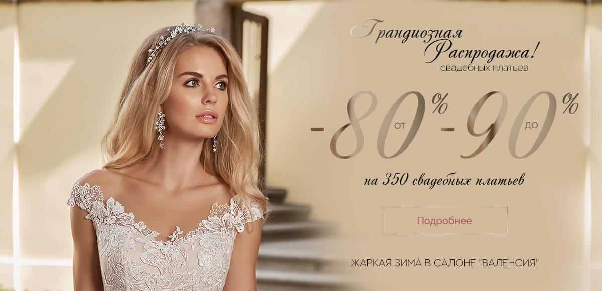Грандиозная распродажа свадебных платьев!