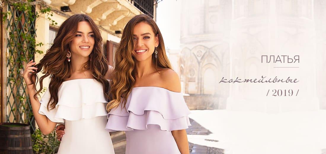 Коктейльные платья 2019