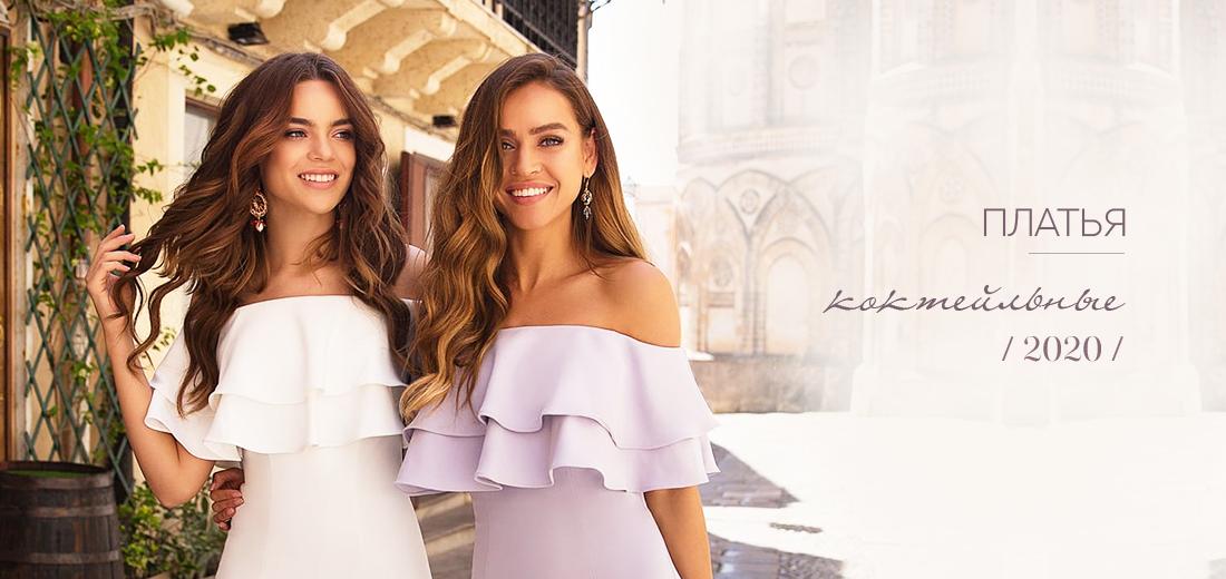 Коктейльные платья 2021