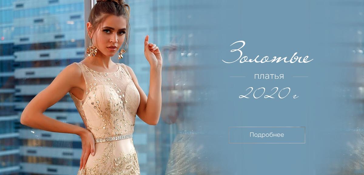 Золотые платья 2021
