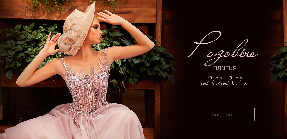 Розовые платья 2020