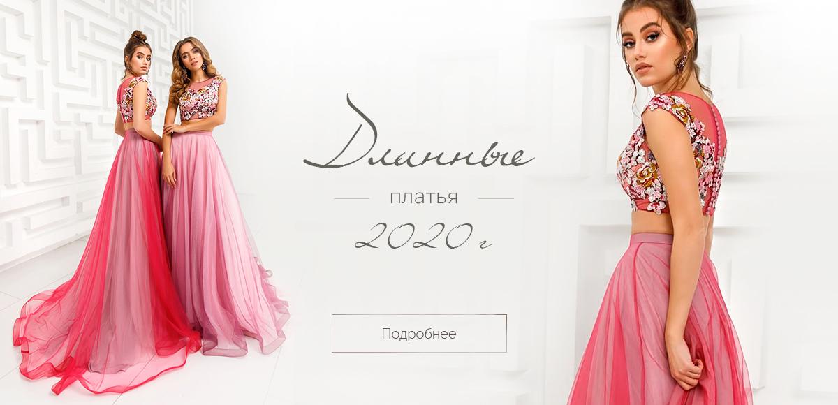 Длинные платья 2020
