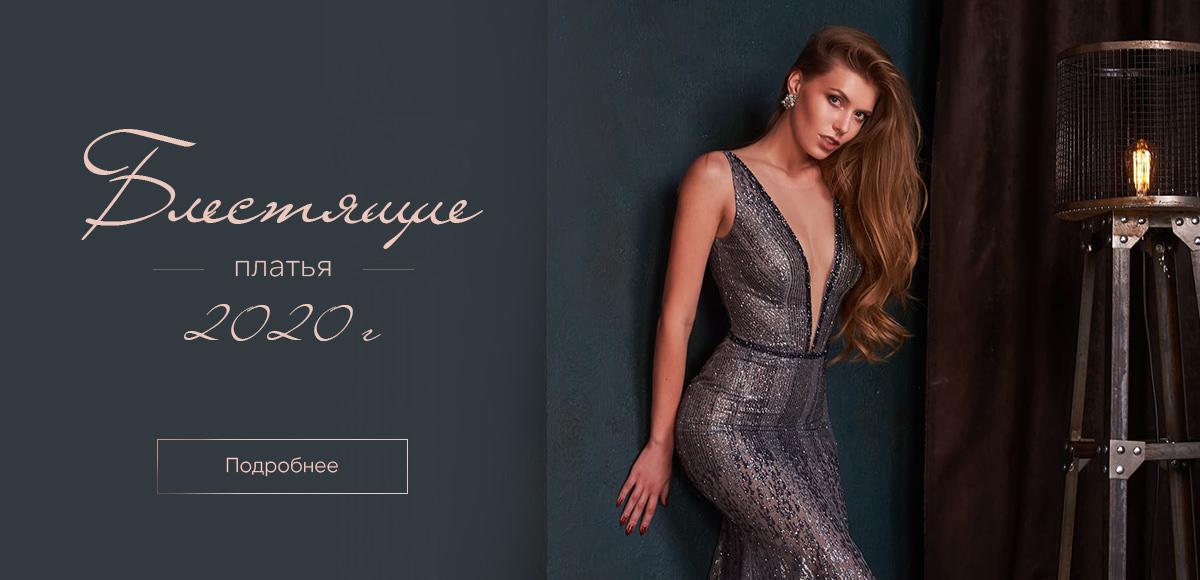 Блестящие платья 2021