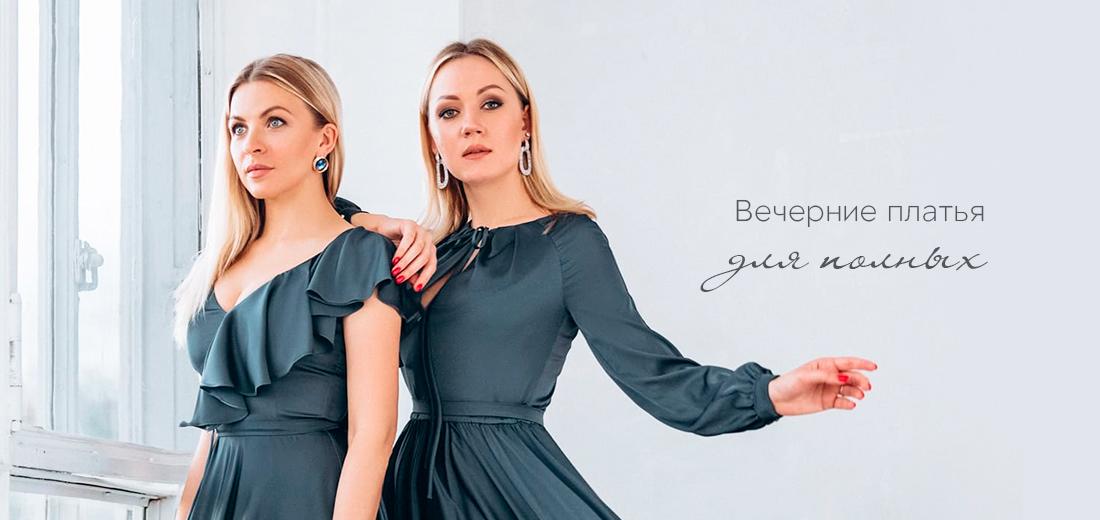Вечерние платья 2021-2022 для полных
