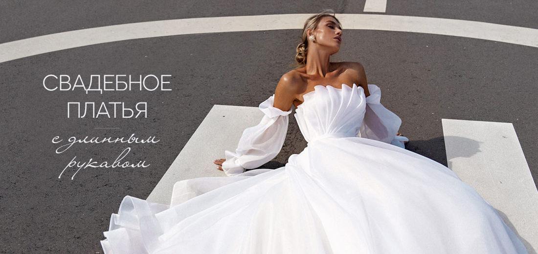 Свадебное платье с длинным рукавом - модная тенденция 2021 года